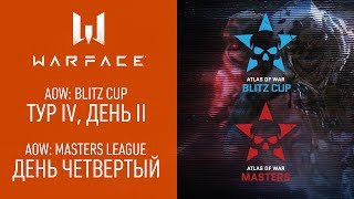 Warface AOW: Blitz Cup Тур 4, день 2, Masters League. день 4.