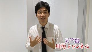 天竺鼠・川原チャンネル 「これが本当のゴトーク!」