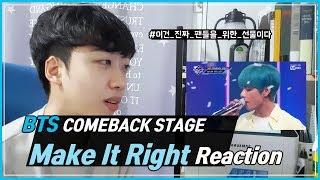 Baixar [Eng sub] 방탄소년단 컴백 스페셜 : Make It Right 라이브 무대 리액션 (BTS Comeback Special : Live Stage Reaction)