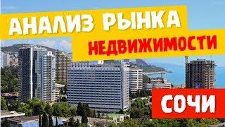 КАК купить квартиру в Сочи НАДЕЖНО и БЕЗОПАСНО? АНАЛИЗ рынка!
