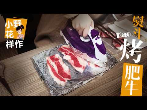 E01 Ironing Beef Slices?!  Amazingly Delicious
