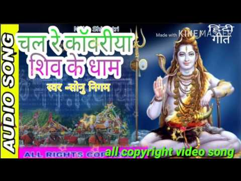 Chal re kawariya shiv ke dham  SONU NIGAM HINDI HD COPYRIGHT VIDEO SONG 2017