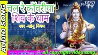 Chal re kawariya shiv ke dham  SONU NIGAM HINDI HD COPYRIGHT VIDEO SONG 2017