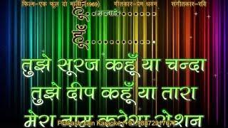 Tujhe Suraj Kahoon Ya Chanda (Clean) Demo Karaoke Stanza-2 हिंदी Lyrics By Prakash Jain