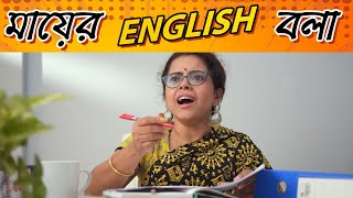 মায়ের English বলা | Ma Speaks English | Bengali Comedy Natok