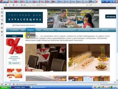 сайт для торговых организаций.wmv