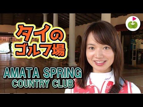 タイで1番!と言われるゴルフ場にやってきました!【Amata Spring Country Club】三枝こころ