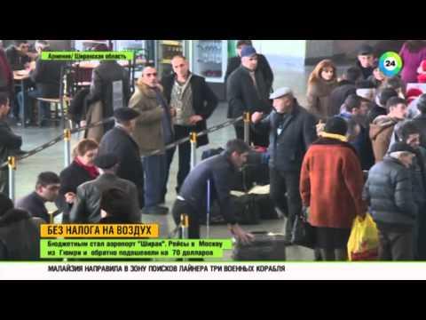 Аэропорт Гюмри стал бюджетным