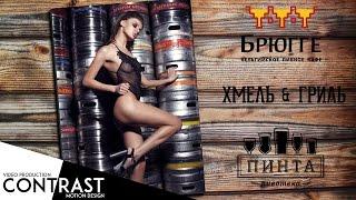 Backstage calendar Hmel&Grill  Pinta  Brugge(Пивные достопримечательности Ярославля подготовили для своих посетителей приятный сюрприз на 2017 год -..., 2017-01-04T14:19:38.000Z)