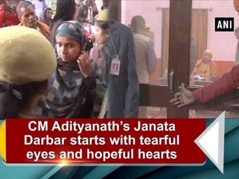 CM Adityanath's Janata Darbar starts with tearful eyes and hopeful hearts - Uttar Pradesh News