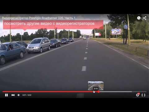 Видеорегистратор Prestigio RoadRunner 520i купить в Минске
