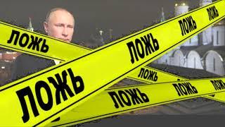 🙈🙉🙊 Россия покрылась ложью, как коростой 🤐