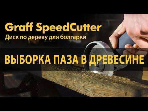 Выборка паза в древесине. Уникальный диск по дереву для болгарки GRAFF SPEEDCUTTER.