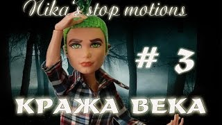 Stop motion monster high # Кража века 3.