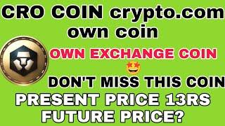 CRO crypto.com coin details telugu | Own exchange & blockchain | Crypto Squad Telugu