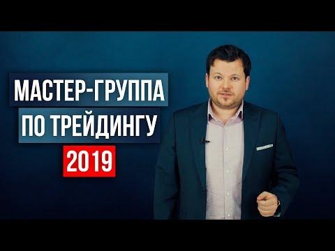 Совместная онлайн торговля в Мастер группе в 2019 - Денис Стукалин