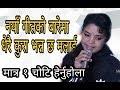 अरुले जे भनेपनी म भन्छु मेरो  नयाँ गीतको बारेमा || Banma Kafal (BABA)Song ft. Samikshya Adhikari