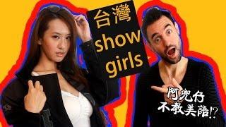 台灣Showgirls (Taiwan model) 阿兜仔不教美語!213