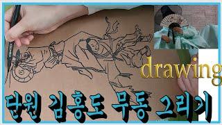 드로잉(drawing)단원 김홍도 무동 그리기