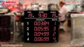 Спортивное табло для бассейна на 4 дорожки | Электронные табло Импульс | РусИмпульс(, 2016-10-31T10:26:59.000Z)