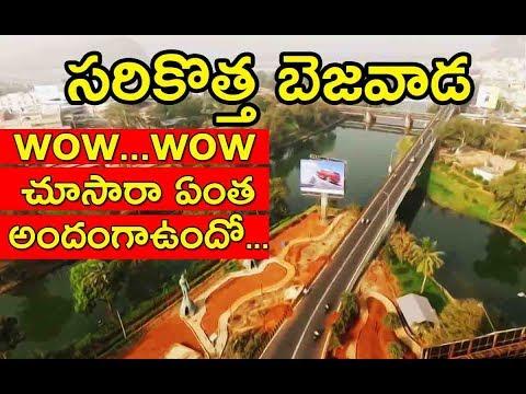 విజయవాడ చూసారా ఏంత మారిపోయింది     vijayawada latest development video