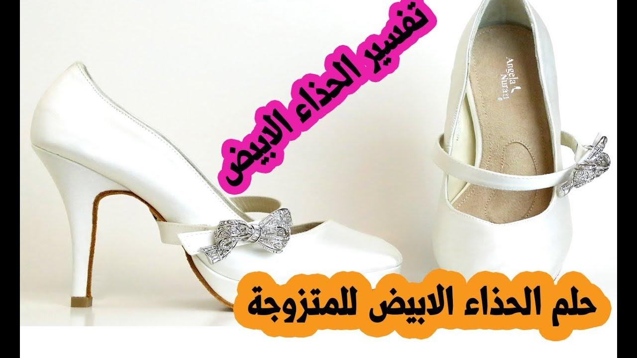 حلم الحذاء الابيض في المنام والرؤيا تفسير الحذاء الابيض للمتزوجة والحامل في المنام Youtube