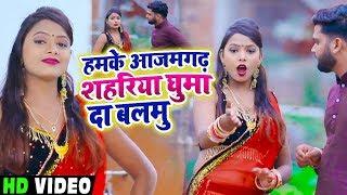 #धोबी गीत - #Video - हमके आजमगढ़ शहरिया घुमा दा बलमु - Prince Yadav , Khushboo Raj - Dhobi Geet