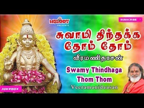 swamy-thindhaga-thom-thom-|-ayyappan-super-hit-songs-|-tamil-devotional-|-veeramanidasan-|