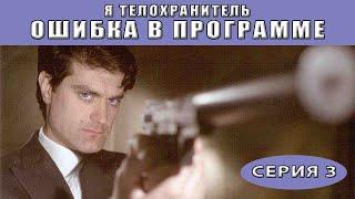 Я - телохранитель. Ошибка в программе. Сериал. Серия 3 из 4. Феникс Кино. Детектив