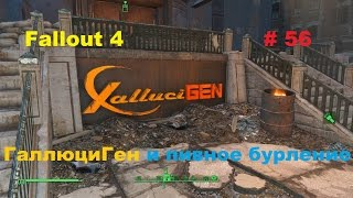 Прохождение Fallout 4 на PC ГаллюциГен и пивное бурление 56