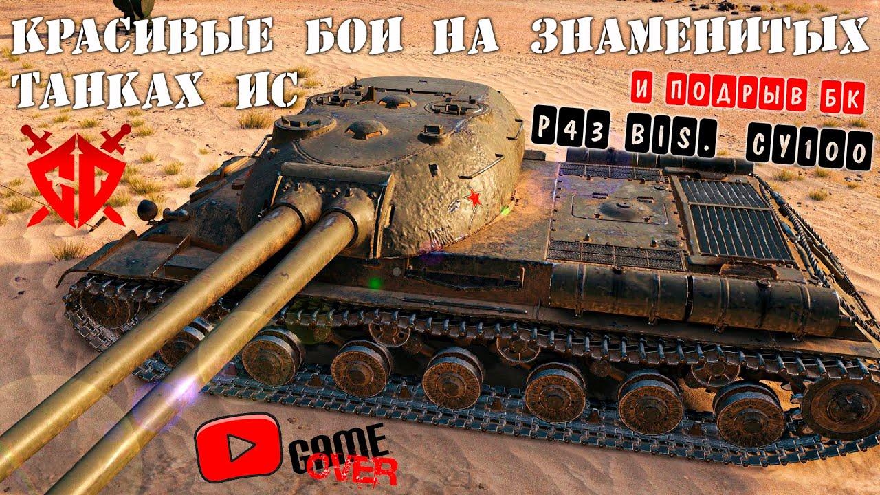 """Красивые бои на знаменитых танках """"ИС"""""""