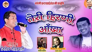 Latest Kumaoni SongTeri Hirani Ankha MP 3 By JITENDRA TOMKYAL
