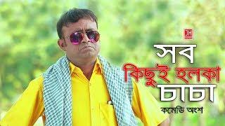 সব কিছুই হালকা ! চাচা | Comedy Part 04 | Bangla Natok 2018 | Ft Akhomo Hasan | Juel Hasan