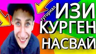 КАК ПРИГОТОВИТЬ ИЗИ КУРГЕН НАСВАЙ #1!?ТУТОРИАЛ-РЖАКА!!!