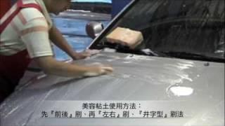 自助洗車DIY:粘土布、美容粘土使用