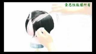 黃思恒編製數位美髮影片-逆斜+水平輪廓-剪髮創意造型設計1-4