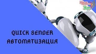 Quick Sender - отличная программа для ВК