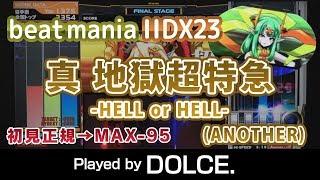 真 地獄超特急 -HELL or HELL- (A) 初見正規 → MAX-95 (ランダム) / played by DOLCE. / beatmania IIDX23 copula [手元付き]
