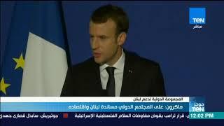 موجز TeN - ماكرون: على المجتمع الدولي مساندة لبنان واقتصاده