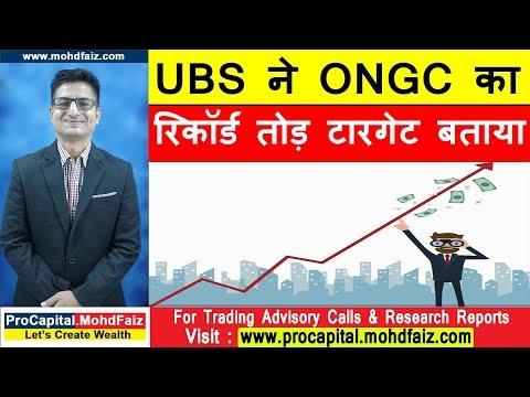 UBS ने ONGC का रिकॉर्ड तोड़ टारगेट बताया | Stock Trading Strategies