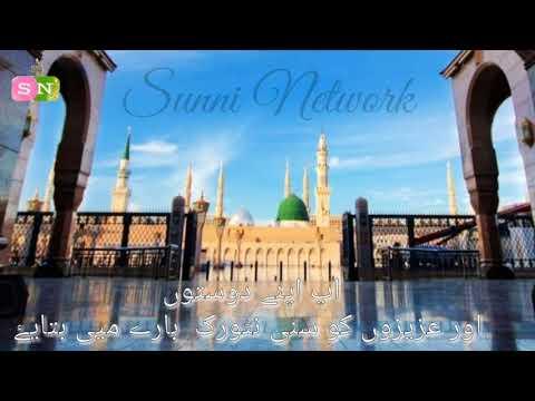 Kabe Ke Badrudduja Tum Pe Karoron darood || hd video by Sunni Network