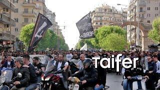 Συλλαλητήριο ΠΑΟΚτσήδων και πορεία στην Τούμπα | PAOK fans Thessaloniki