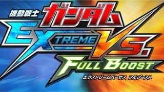 Mobile Suit Gundam Extreme VS Full Boost TGS 2013 trailer