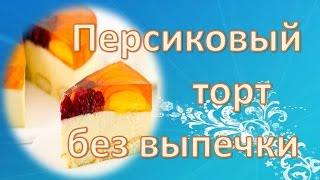 Торт из персиков