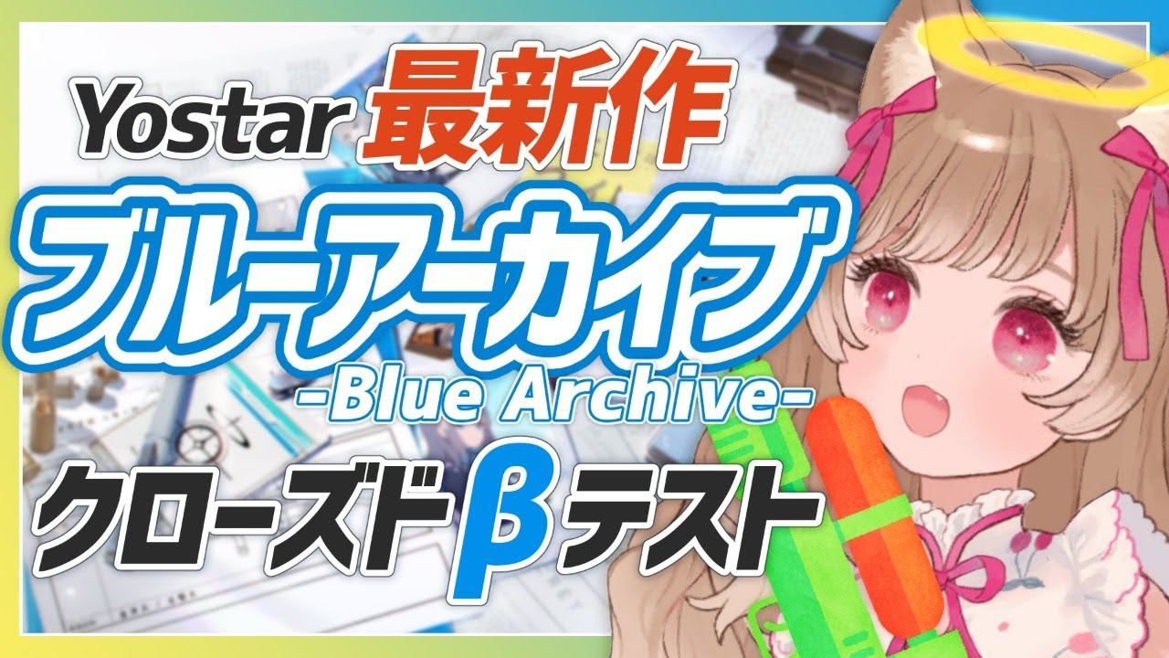 【最新作・CBT】ブルーアーカイブ -Blue Archive- クローズドβテストで職業体験(先生)!🔫🐱✨【Yostar】