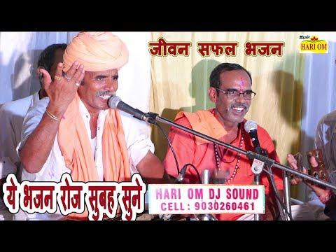 ईस देसी मारवाड़ी भजन को रोज सुबह जरुर देखे - गीता ज्ञान 2018 - Hom Rajasthani Music