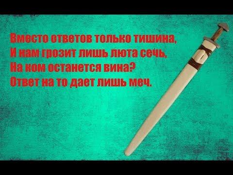 Как сделать ножны для меча