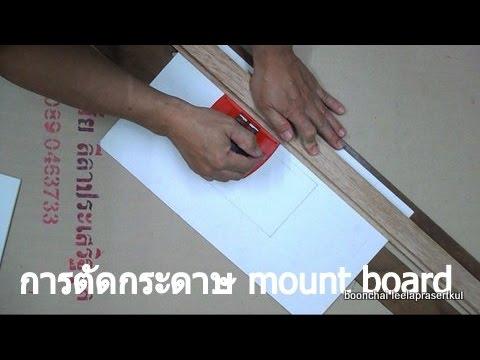 สอนตัดกระดาษ mount board(เม้าท์บอร์ด) ตอนที่3 (จบ)