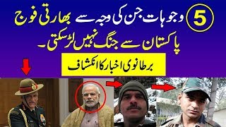 5 Reasons Indian Army can't Fight | Indian Army | Pakistan | Imran Khan