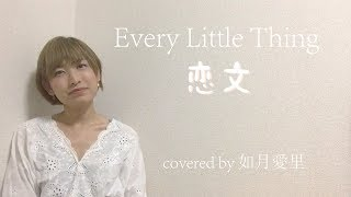 恋文 Every Little Thing cover 如月愛里